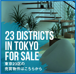 23 DISTRICTS IN TOKYO FOR SALE~東京23区の売買物件はこちらから